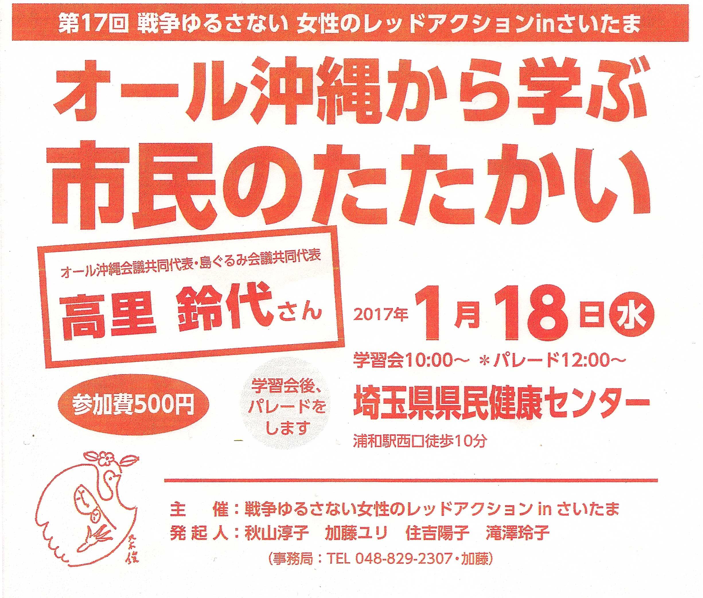 20170118_shiminnotatakai.jpg