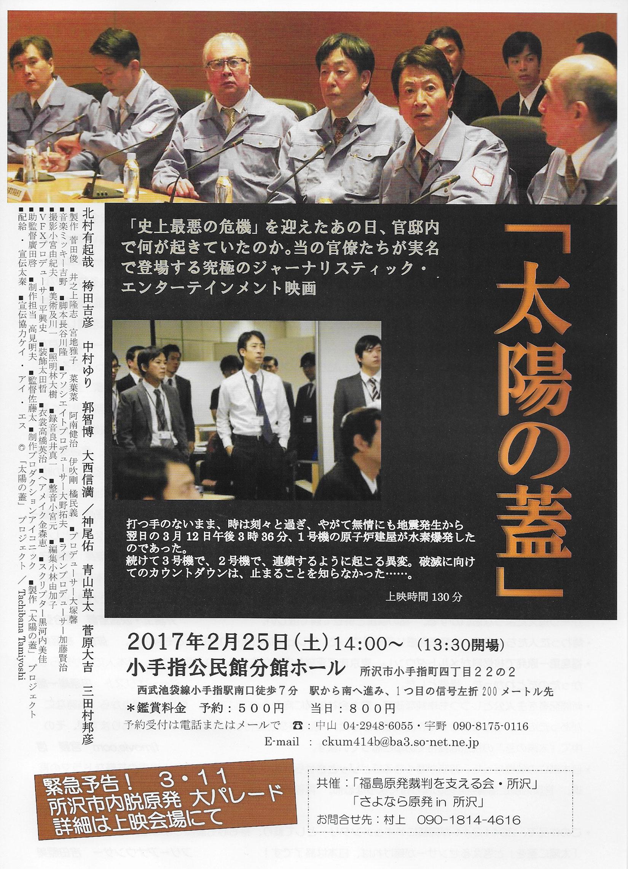 taiyounofuta_1.jpg