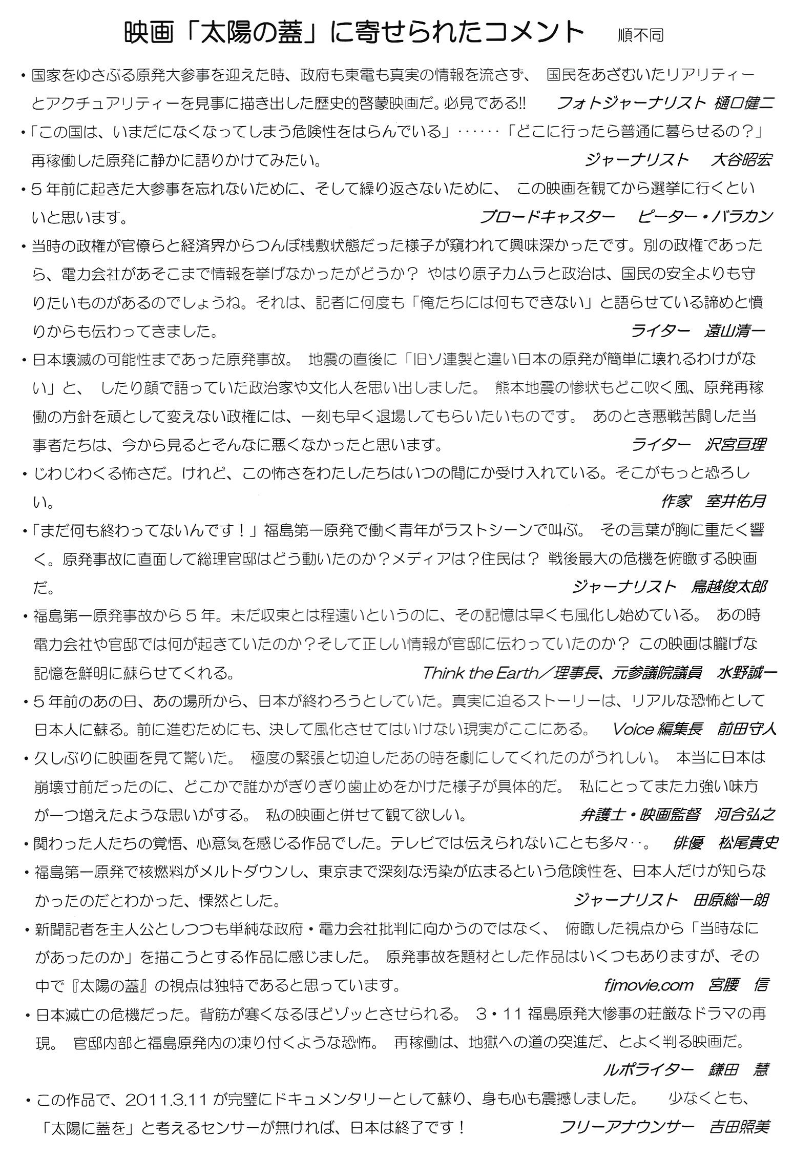 taiyounofuta_2.jpg