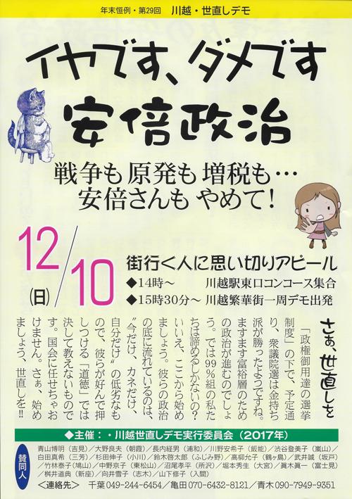 yonaoshidemo1.jpg